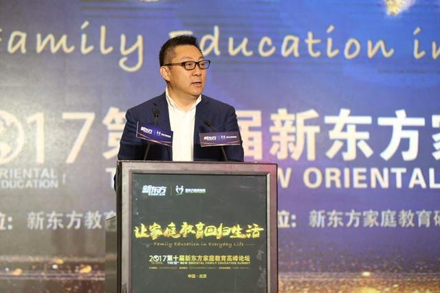 第十届新东方家庭教育高峰论坛在京召开
