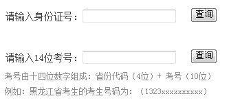 2013年黑龙江东方学院高考录取查询系统