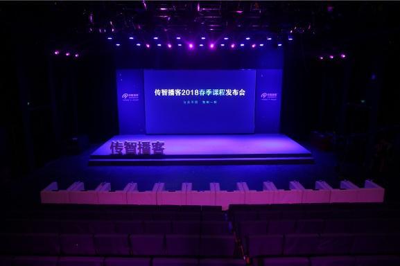 与众不同独树一帜,传智播客2018春季课程发布会在京举行