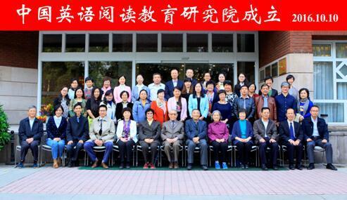 """""""中国英语阅读教育研究院成立大会""""隆重举行"""