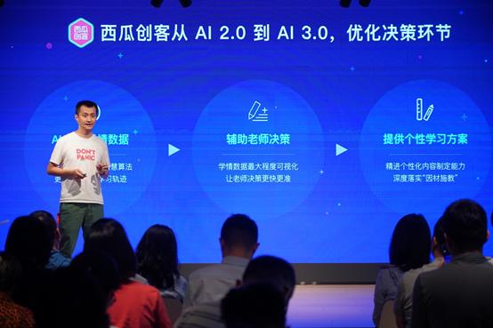 """西瓜创客升级少儿编程AI双师模式,开启""""AI+教育""""加速度"""
