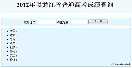 黑龙江2012年普通高考成绩查询开始