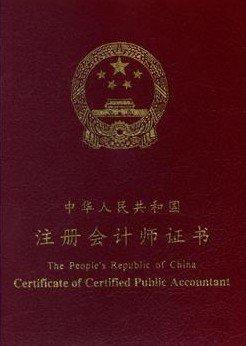 注册会计师考试证书