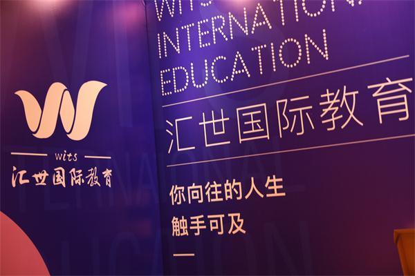 汇世国际教育亮相IEIC,引领留学教育3.0时代