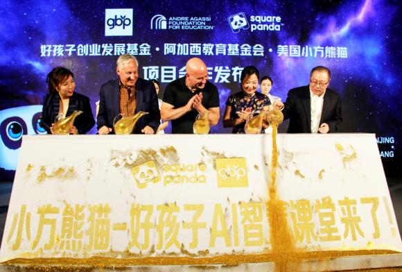 小方熊猫携手好孩子 AI智慧课堂落户南京