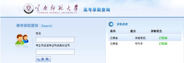 2016云南师范大学高考录取查询