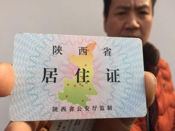 外地学生陕西报名高考遇阻:父母居住证未连续持满27月