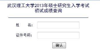 武汉理工大学2013年考研成绩开通查询