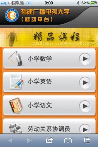 福建电大手机移动学习平台投入试用