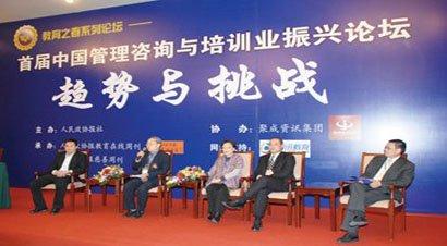 首届中国管理咨询与培训业振兴论坛堂召开