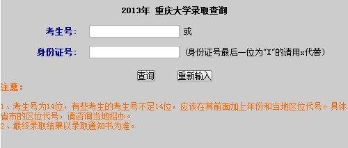 2013年重庆大学高考录取查询系统