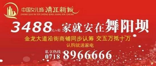 开盘价只需3488元/㎡?清江新城圣诞节华美绽放!