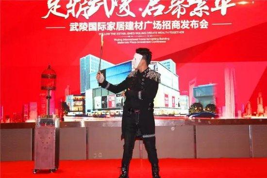 万众瞩目 造就非凡 武陵国际家居建材广场三期招商发布会盛大启幕