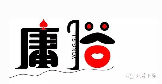 九尊上苑:花式秀恩爱,邂逅520