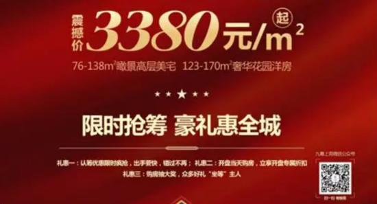 九尊上苑4月23日开盘震撼价3380元/㎡起