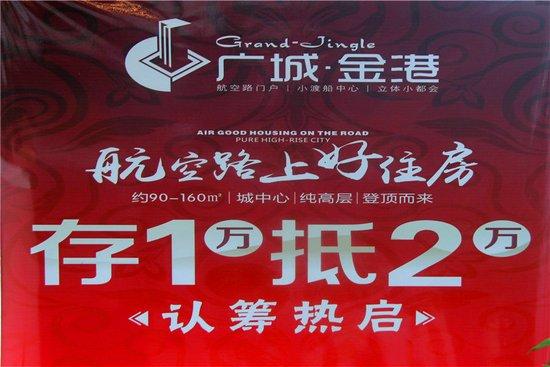 航空路广城·金港首次亮相 存1万抵2万