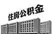 恩施市住房公积金按揭贷款签约楼盘新增至15个