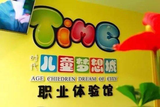 教师节 相约时代儿童梦想城 陪你温情过节!