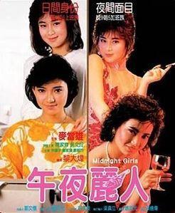 午夜丽人 (1986)
