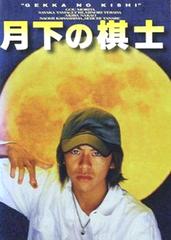 月下棋士 (2000)图片