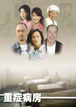 重症婚姻/重症病房