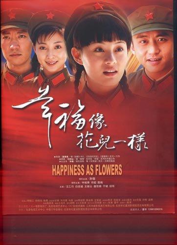 《幸福还有多远》比《幸福像花儿一样》更好看