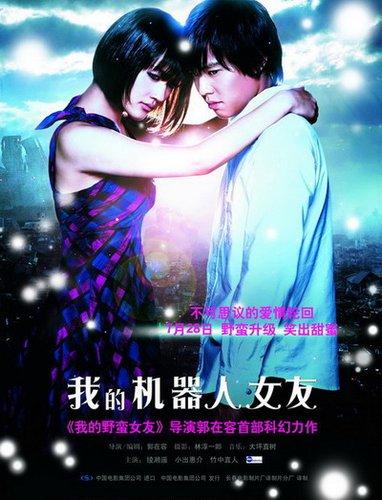 ...电影   《我的机器人女友》7月28日登陆大陆暑期档影市,在郭...