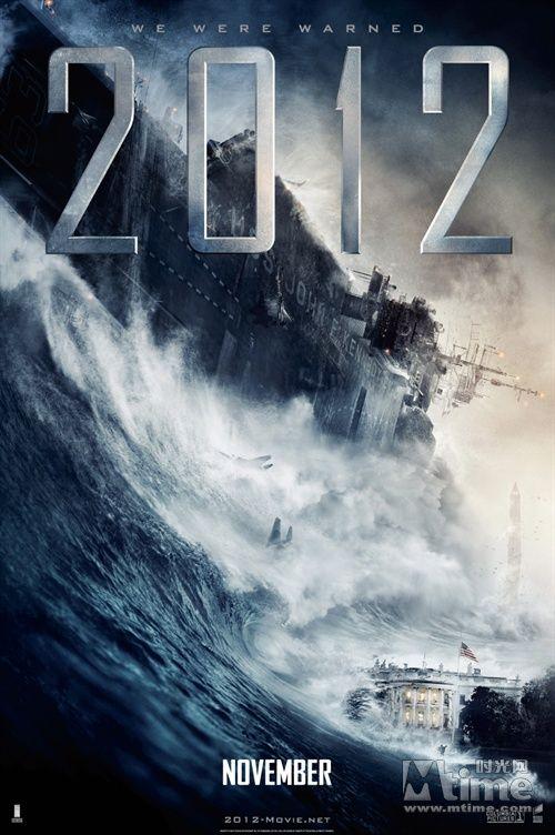 《2012》再发新版海报 标志性地标震撼毁灭