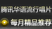 每月华语唱片精品推荐