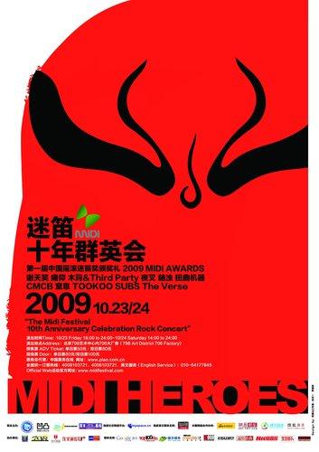 迷笛群英会 暨第一届中国摇滚迷笛奖颁奖礼启动