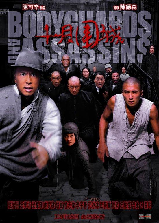《十月围城》主海报出炉 11月12日全阵容亮相