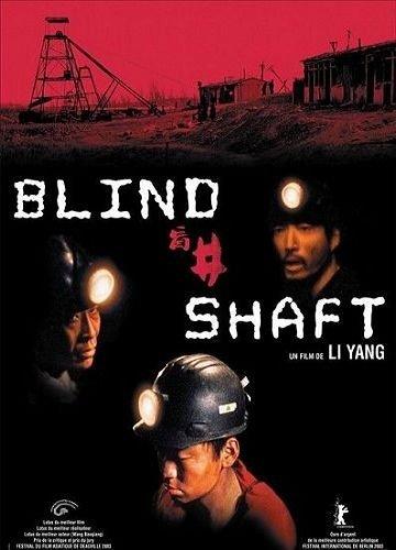 盲井 2003