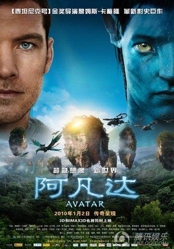 《阿凡达》中文海报