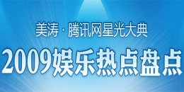 腾讯网星光大典 2009娱乐热点盘点