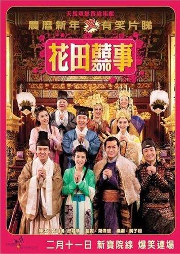 《花田喜事2010》剧组2010年1月5日14:30做客