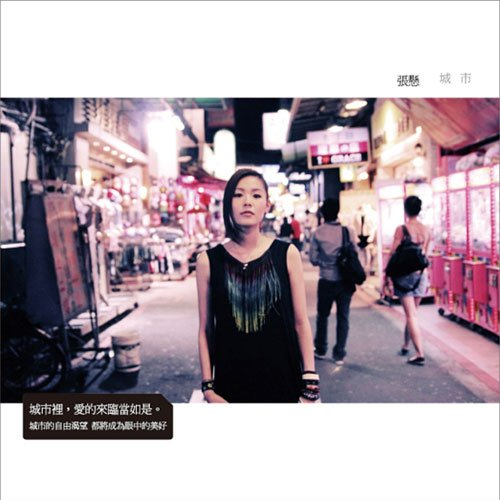 2009华语乐坛流行唱片封面特别盘点