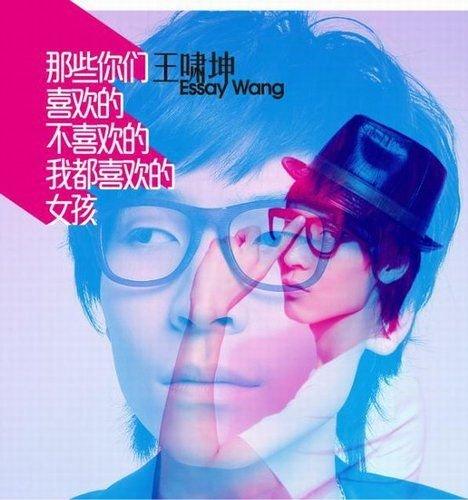 爱地人:2009华语乐坛十佳唱片