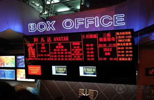 《阿凡达》引爆电影院 潘多拉星球探秘一票难求
