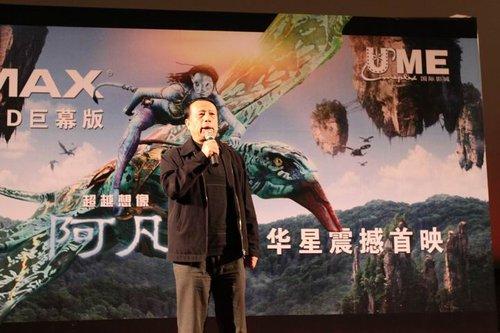 IMAX-3D《阿凡达》华星首映 中影直言票房破5亿
