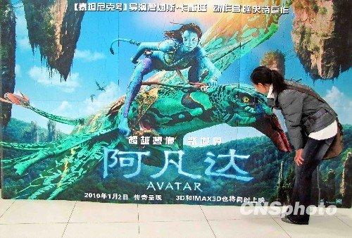 《阿凡达》中国票房超亿元 八零后成观影主力军