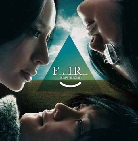 F.I.R.1月12日11:00将携新专辑做客腾讯