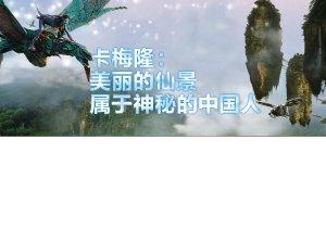 《阿凡达》美丽的仙境 属于神秘的中国人