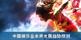 2009中国娱乐业发展趋势预测