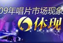 华语乐坛唱片市场分析
