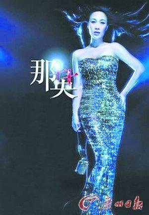 2010年知名女星齐复出 张曼玉王菲汤唯风险分析