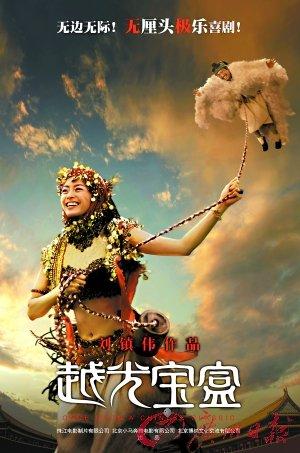 刘镇伟癫狂爆笑大片《越光宝盒》3月上映(图)