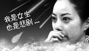 平民天后徐怀钰:点背,能不能怪娱乐圈?
