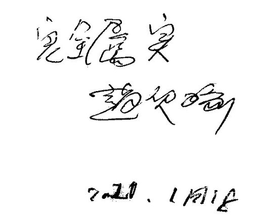 赵欣瑜亲笔签字