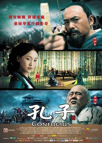《孔子》上映首日很疯狂 票房突破三千五百万