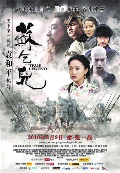 《苏乞儿》2月9日将上映 终极版海报曝光(图)